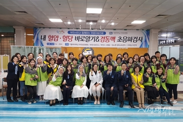 ▲ 내 혈압·혈당 바로알기 캠페인 참여자들 기념촬영