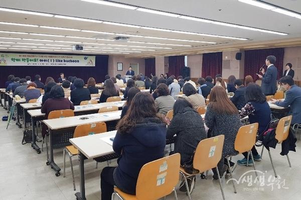 ▲ 부천시 시민참여조사 연구용역 최종보고회