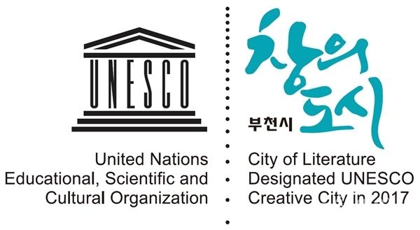▲ 유네스코 창의도시 부천 로고