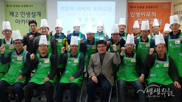▲ 아버지 요리교실 수강생들이 기념촬영을 하고 있다.
