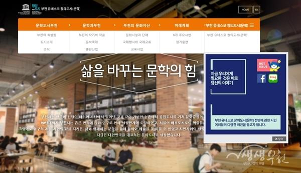 ▲ 유네스코문학창의도시 부천홈페이지