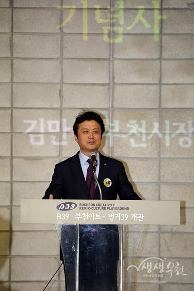 ▲ 김만수 부천시장이 기념사를 하고 있다.