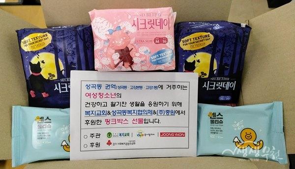 ▲ 핑크박스 구성품들
