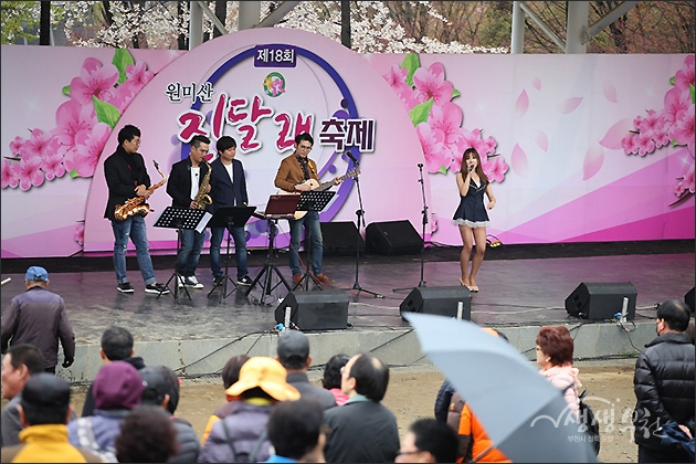▲ 4월 14일부터 15일 이틀간 열린 원미산 진달래 축제 축하공연