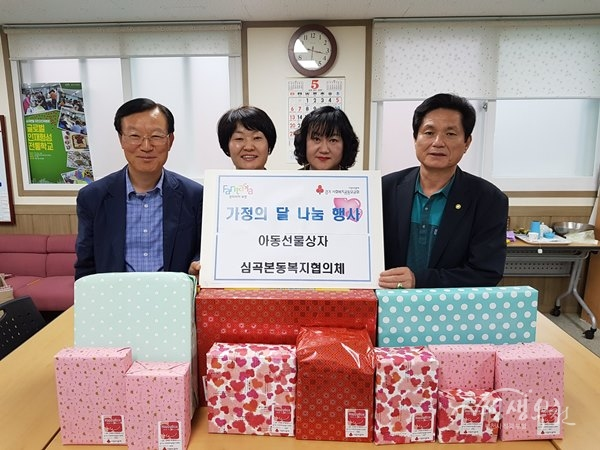 ▲ 심곡본동 복지협의체는 가정의 날을 맞아 아동선물상자를 전달했다