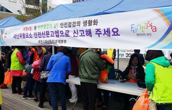 ▲ 제266차 '안전점검의 날' 안전문화운동 캠페인 체험부스