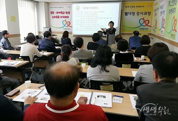 ▲ 부천시 인생이모작지원센터 웰 다잉 강사 과정