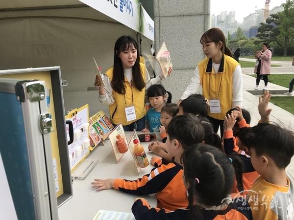▲ 어린이들이 식품안전의 날 행사 체험에 참여하고 있다.