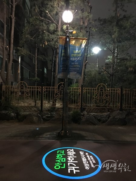 ▲ 상2동 행복한 마을 보행로에 설치된 안심문구 보안등