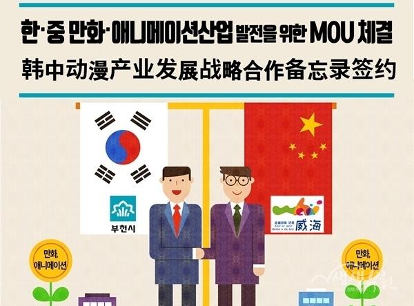 [카드뉴스] 한ㆍ중 만화ㆍ애니메이션산업 MOU 체결