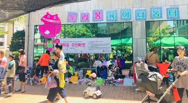 ▲ 행사를 하고 있는 부천여성청소년센터 앞 마당