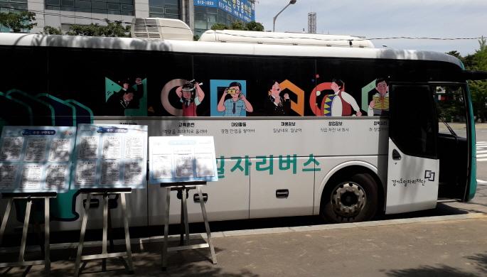일자리 버스와 채용 정보 및 면접 안내 패널