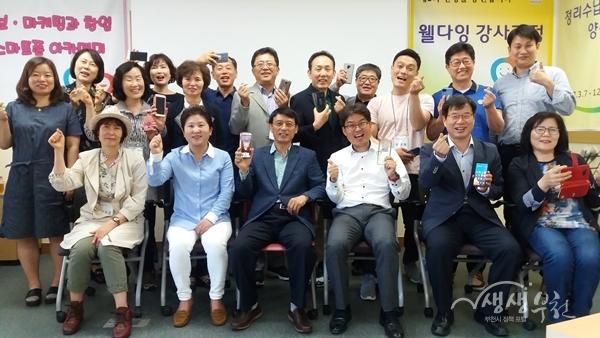▲ 부천시 인생이모작지원센터 스마트폰 아카데미 수강생들이 기념촬영을 하고 있다.