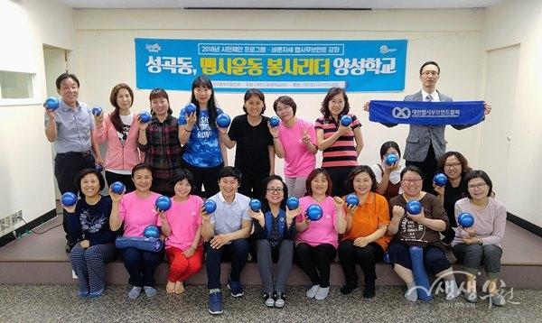 ▲ 성곡동 '맵시운동 봉사리더 양성학교' 종강을 맞아 기념촬영을 하고 있다.