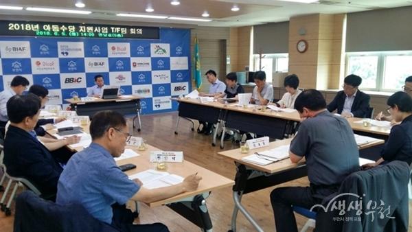 ▲ 부천시 아동수당 TF팀 회의