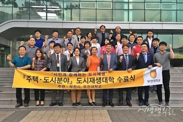 ▲ 부천시 도시재생대학 수료식