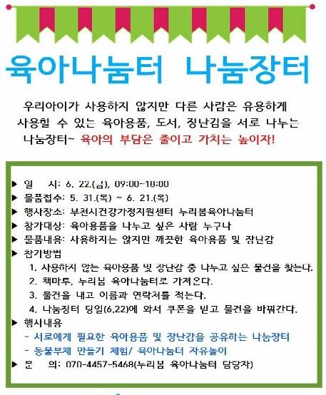 ▲ 제1회 육아나눔터 장터
