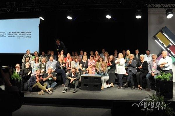 ▲ 유네스코 창의도시 연례회의에 참석한 관계자들이 기념촬영을 하고 있다
