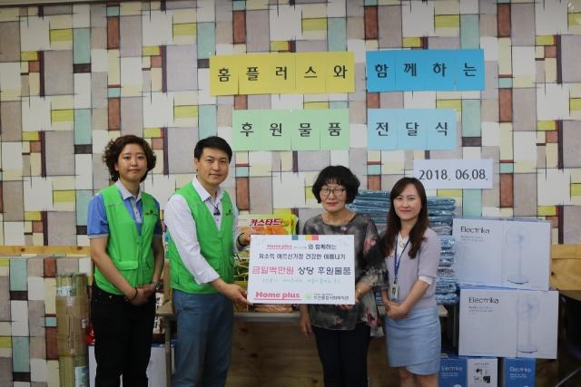 ▲ 부천종합사회복지관 후원물품 전달식