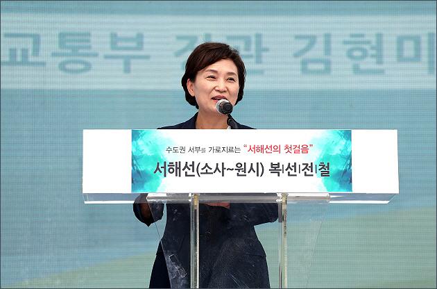 ▲ 서해선(소사-원시) 복선전철 개통식에서 축사를 하는 김현미 국토교통부 장관