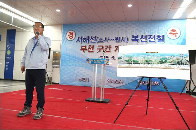 ▲ 서해선(소사-원시) 복선전철 부천구간 개통 경과 보고