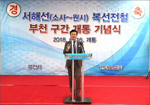 ▲ 서해선(소사-원시) 복선전철 부천구간 개통식 - 김만수 시장의 축사