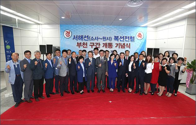 ▲ 서해선(소사-원시) 복선전철 부천구간 개통식 기념 촬영