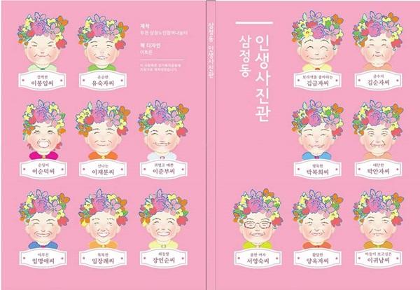 ▲ 최근에 발간된 어르신들의 이야기를 담은 '인생사진관' 책 표지