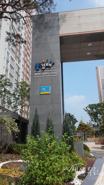 ▲ 부천시는 제일풍경채 제이드카운티 2단지를 공동주택 금연구역으로 지정했다.