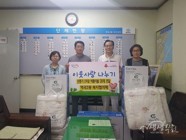 ▲ 역곡3동 복지협의체, 저소득 가정 시원한 여름나기 물품 지원