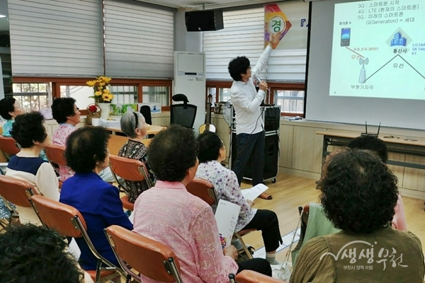 ▲ 성곡동 100세 건강실에서 운영하는 어르신 스마트폰 활용교육