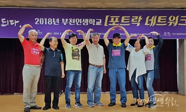 ▲ 부천인생학교 학생회 1기 회장 및 2기 임원진