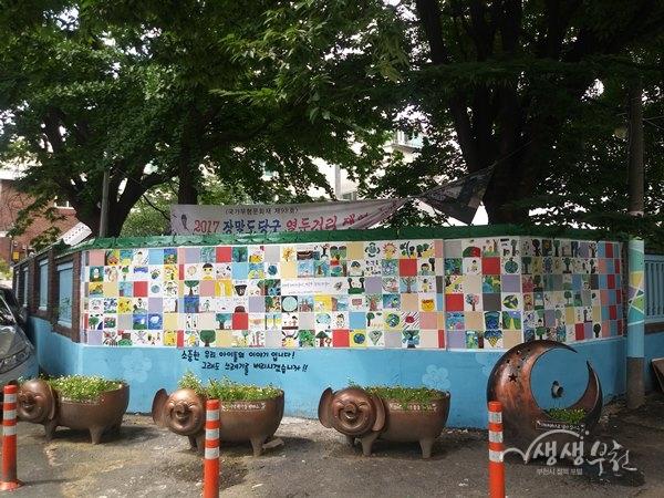 ▲ 장말공원 주변 담장 타일 벽화 조성