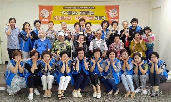 ▲ 성곡동 모기퇴치제 만들기에 참석하신 어르신들과 봉사자들