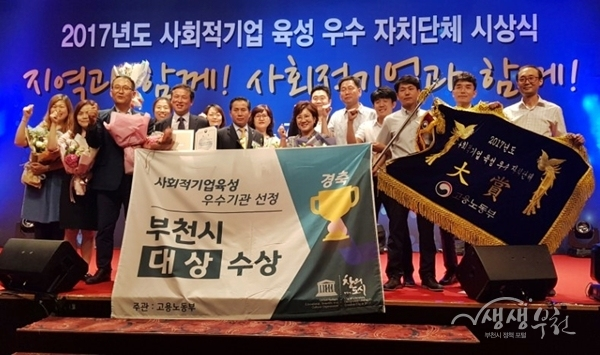 ▲ 사회적기업 육성 우수기관 대상을 수상한 부천시 관계자들이 기념촬영을 하고 있다.