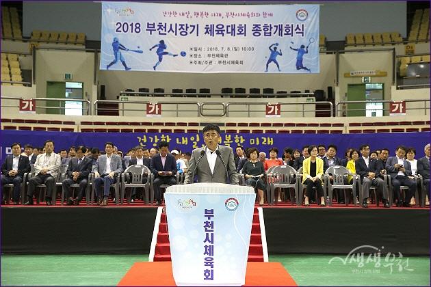 ▲ 2018년 부천시장기 체육대회 종합 개회식.
