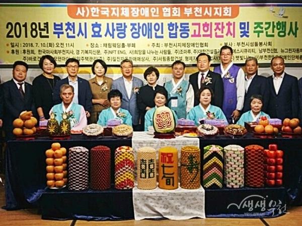 ▲ 한국지체장애인협회 부천시지회가 개최한 효사랑 장애인 합동 고희잔치
