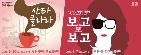 ▲ '부천공연창작소'지원 창작극 2편- <산타클라라>,<보고 또 보고>