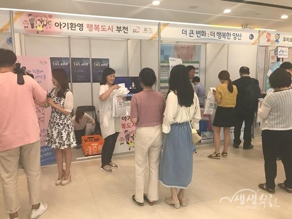 ▲ 부천시 아기환영정책 홍보관 운영모습