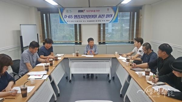 ▲ 부천시가 제3회 부천 세계 비보이 대회의 성공개최를 위한 행정지원협의회 회의를 개최했다.