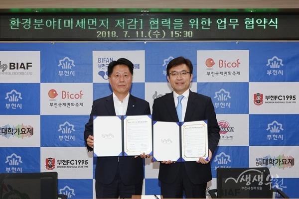 ▲ 장덕천 부천시장(왼쪽)과 나희승 한국철도기술연구원장이 협약서를 들어보이고 있다.