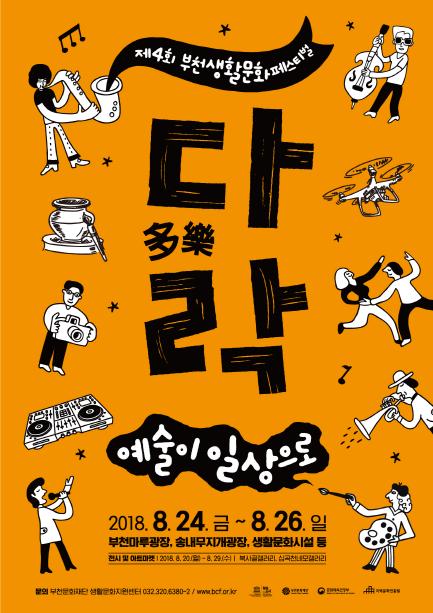 ▲ 제4회 부천생활문화페스티벌 '다락(多樂)' 참가팀 모집 안내 포스터.