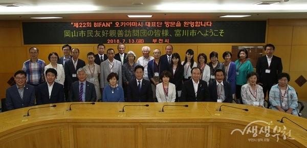 일본 오카야마시 시민우호친선단 25명 부천시 방문