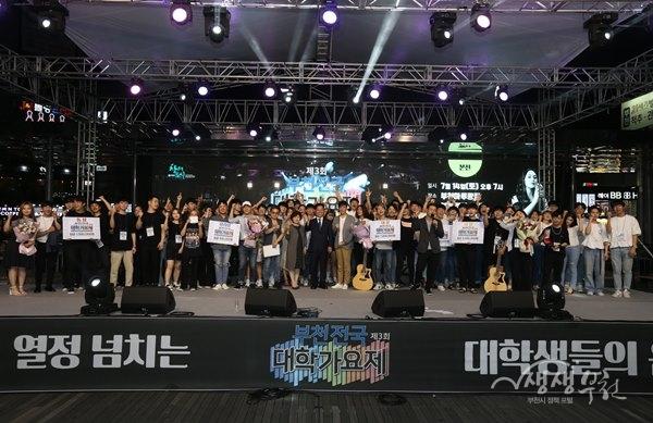'젊음의 음악축제'제3회 부천전국대학가요제 폐막