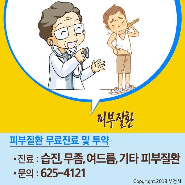 [카드뉴스]피부질환 무료진료 투약실시