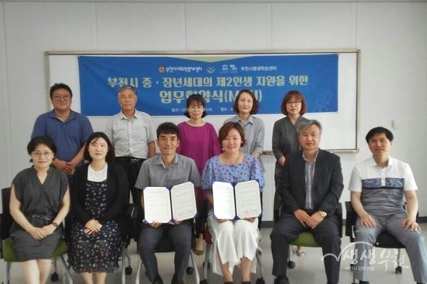 부천시평생학습센터-사회적경제센터, 중장년 제2의 인생 지원 협약