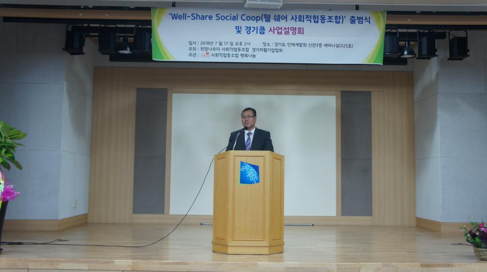 공공물류유통 광역기업 '웰-쉐어 사회적협동조합 (Well-Share Social Coop)' 출범식