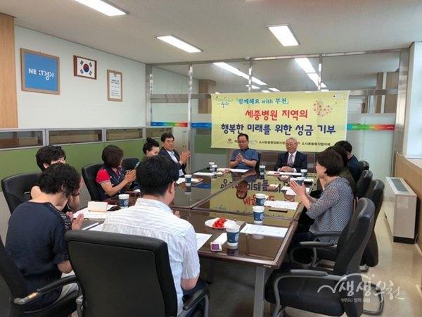 ▲ 부천세종병원은 이웃돕기 성금 1천만 원을 소사본동 복지협의체에 전달했다.