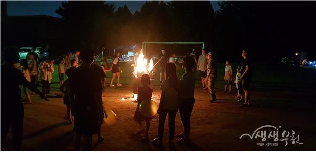 ▲ 오정동 제6회 한여름밤의 별자리 가족캠프 캠프파이어