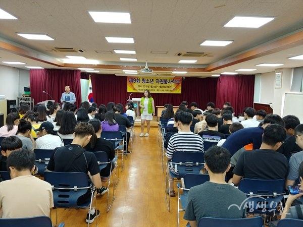 ▲ 소사본3동에서 열린 제9회 청소년 자원봉사학교